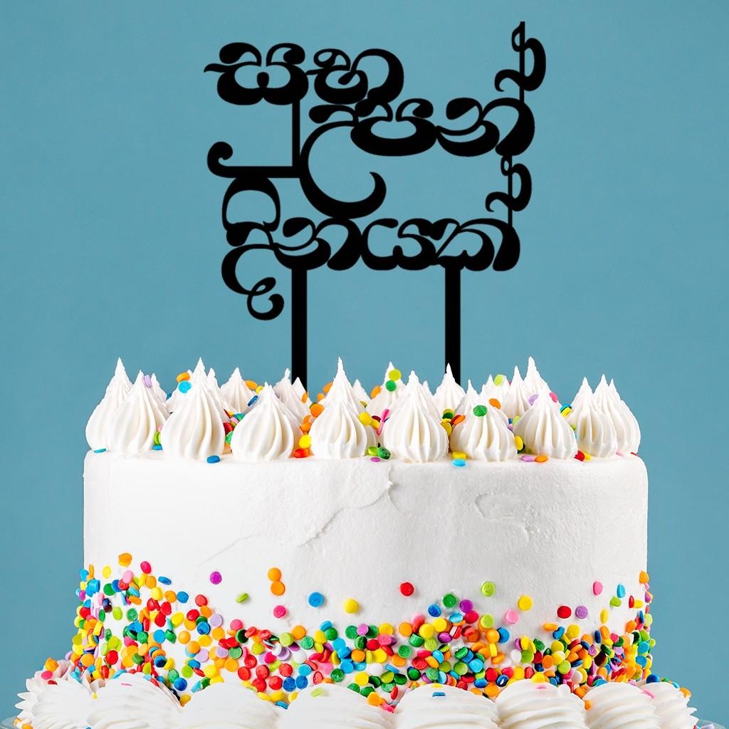 Birthday Cake Topper - Sinhala