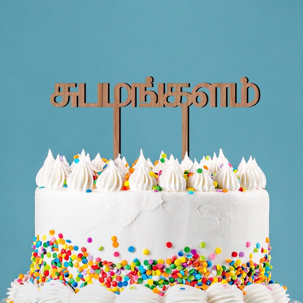 Wedding CakeTopper - Tamil (Under Construction)