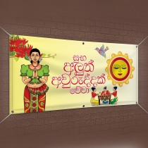 AVURUDU BANNERS '6x3' UPWARDS
