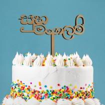 Wedding Cake Topper - Sinhala